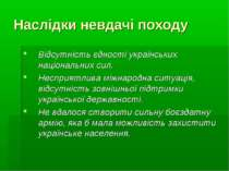 Наслідки невдачі походу Відсутність єдності українських національних сил. Нес...