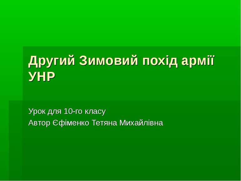Другий Зимовий похід армії УНР Урок для 10-го класу Автор Єфіменко Тетяна Мих...