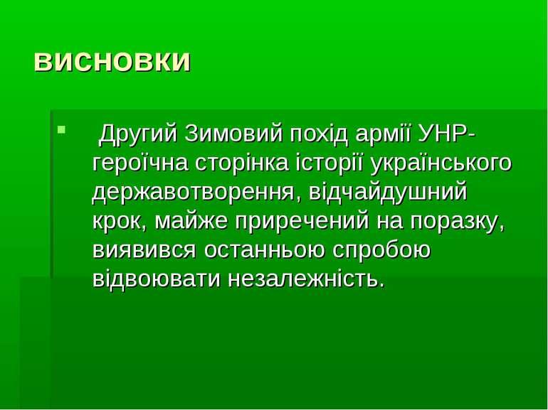 висновки Другий Зимовий похід армії УНР- героїчна сторінка історії українсько...