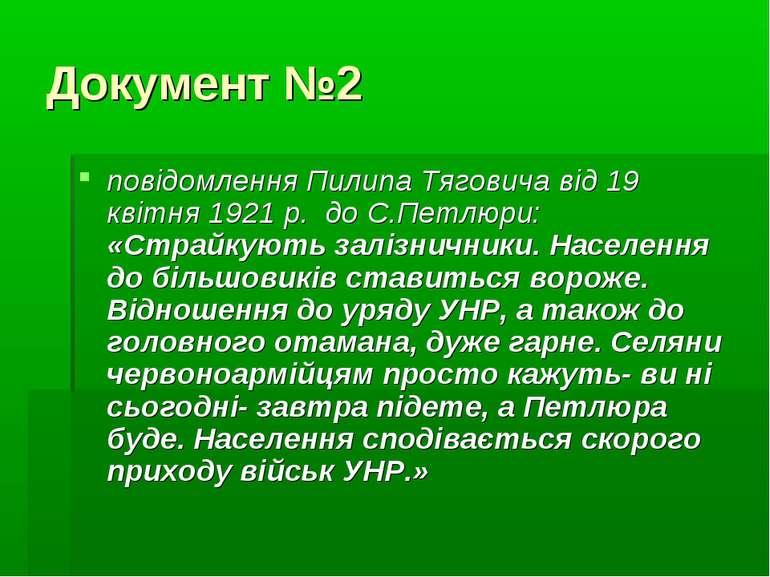 Документ №2 повідомлення Пилипа Тяговича від 19 квітня 1921 р. до С.Петлюри: ...