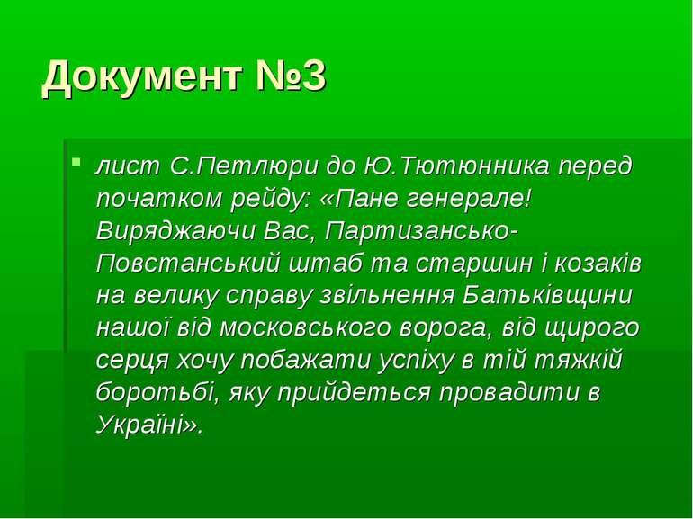 Документ №3 лист С.Петлюри до Ю.Тютюнника перед початком рейду: «Пане генерал...
