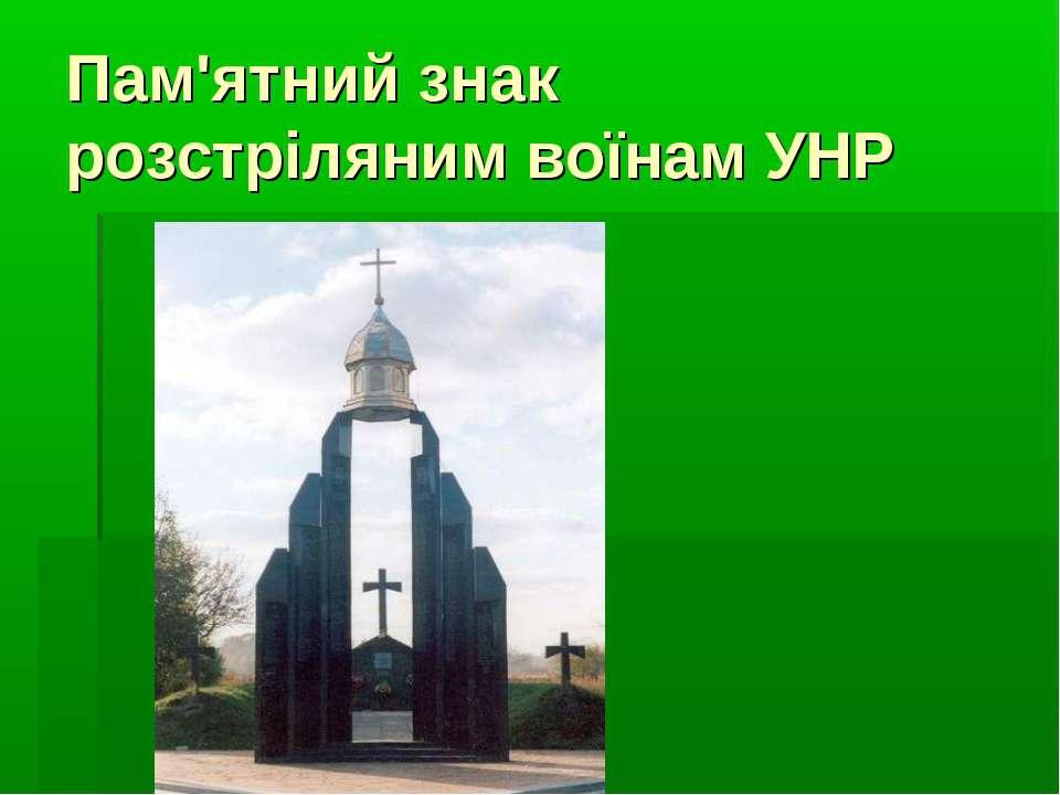 Пам'ятний знак розстріляним воїнам УНР