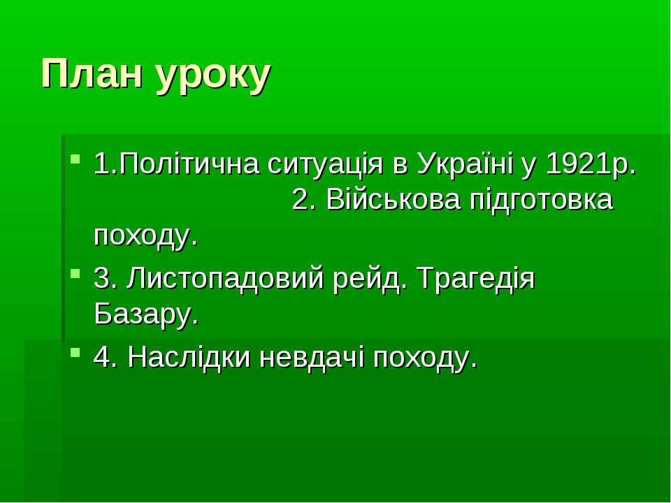 План уроку 1.Політична ситуація в Україні у 1921р. 2. Військова підготовка по...