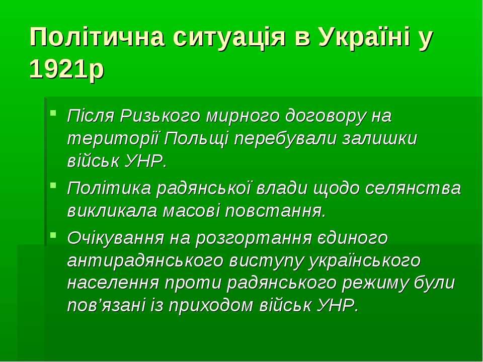 Політична ситуація в Україні у 1921р Після Ризького мирного договору на терит...