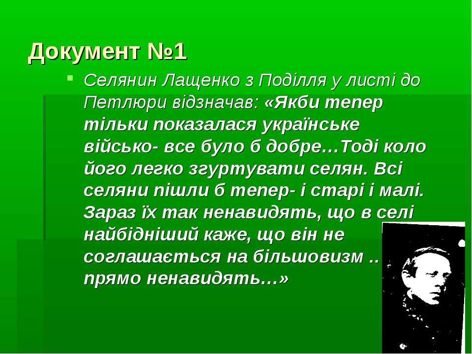Документ №1 Селянин Лащенко з Поділля у листі до Петлюри відзначав: «Якби теп...