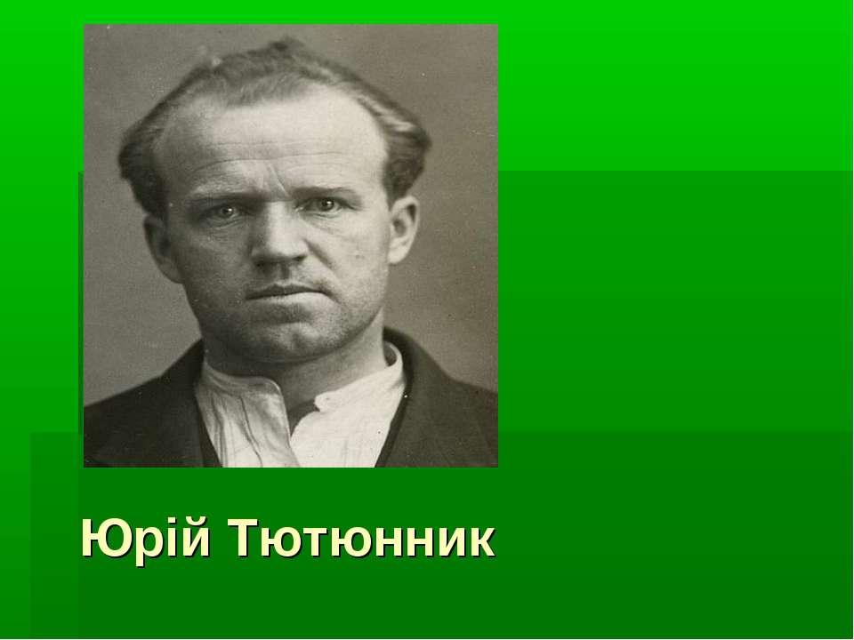 Юрій Тютюнник