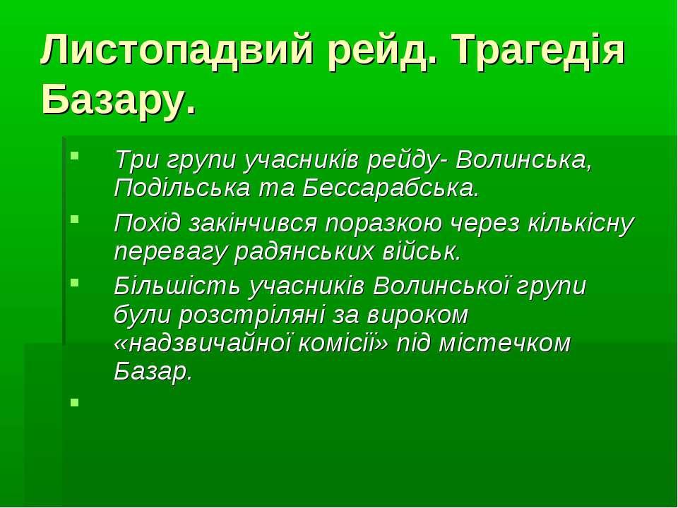 Листопадвий рейд. Трагедія Базару. Три групи учасників рейду- Волинська, Поді...