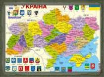 Наша батьківщина-це Україна