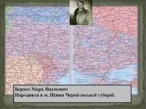 Бернес Марк Наумович Народився в м. Ніжин Черніговської губернї.