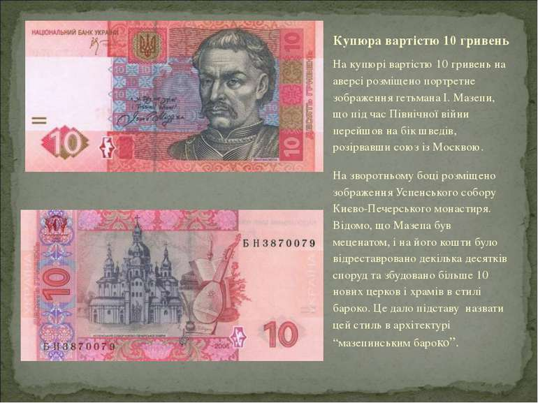 На купюрі вартістю 10 гривень на аверсі розміщено портретне зображення гетьма...