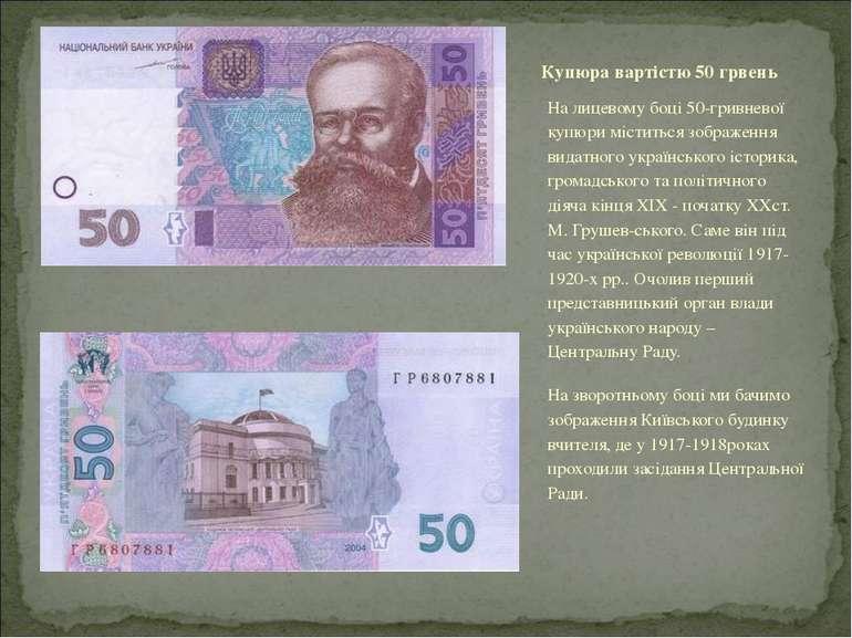 На лицевому боці 50-гривневої купюри міститься зображення видатного українськ...