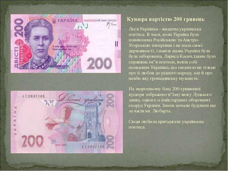 Леся Українка – видатна українська поетеса. В часи, коли Україна була поневол...
