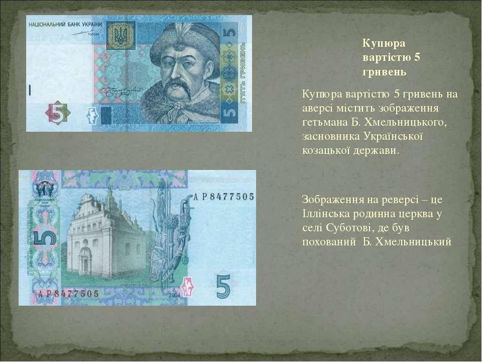 Купюра вартістю 5 гривень на аверсі містить зображення гетьмана Б. Хмельницьк...