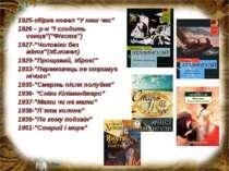"""1925-збірка новел """"У наш час"""" 1926 – р-н """"І сходить сонце""""(""""Фієста"""") 1927-""""Чо..."""