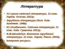 Література Усі уроки світової літератури. 11 клас. Харків. Основа. 2011р. Зар...