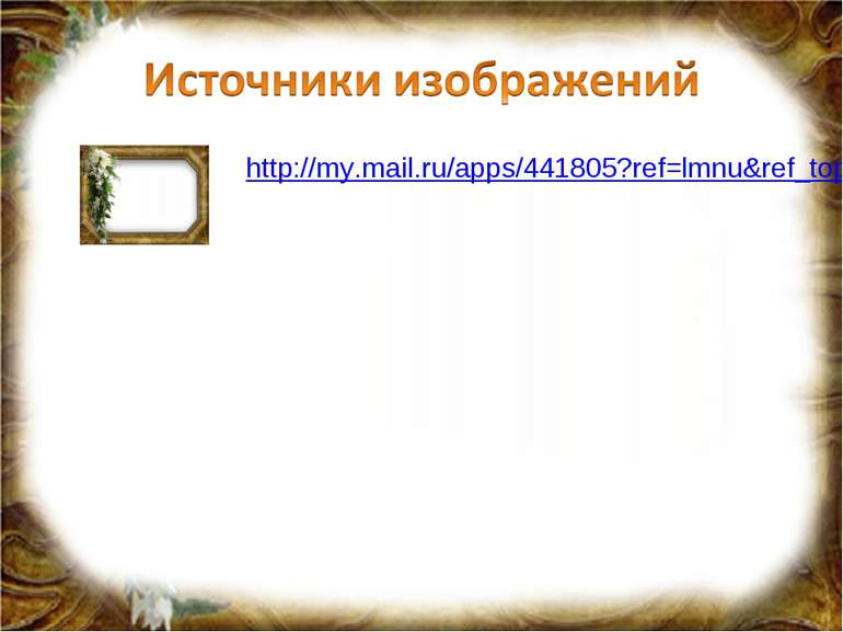 http://my.mail.ru/apps/441805?ref=lmnu&ref_top3=1