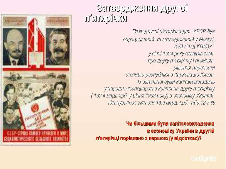 Затвердження другої п'ятирічки План другої п'ятирічки для УРСР був опрацьован...