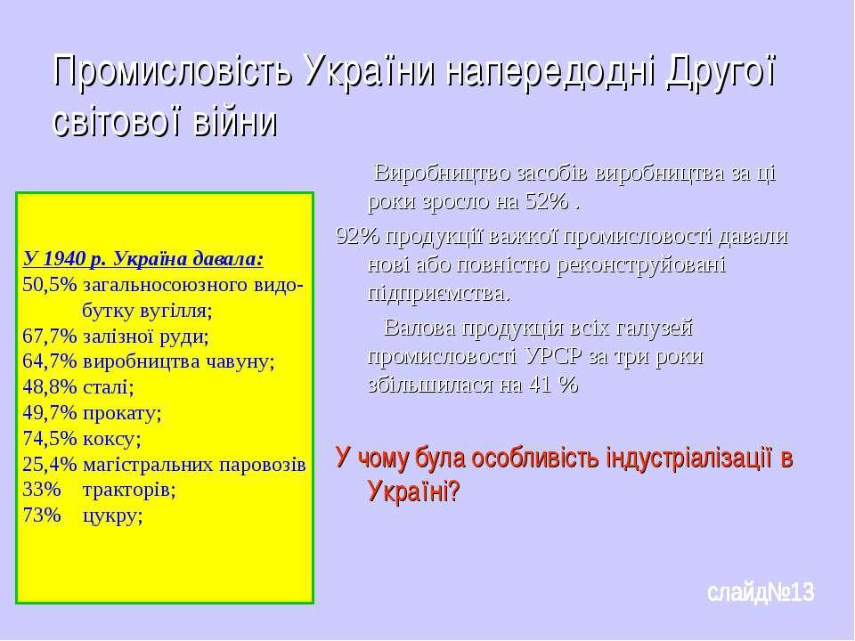 Промисловість України напередодні Другої світової війни Виробництво засобів в...
