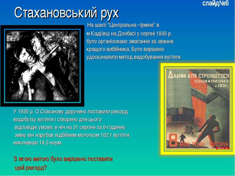 """Стахановський рух На шахті """"Центральна –Ірміне"""" в м.Кадіївці на Донбасі у сер..."""