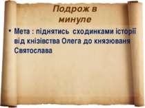 Подрож в минуле Мета : піднятись сходинками історії від кнізівства Олега до к...