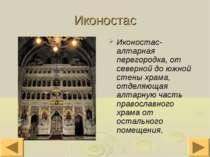 Иконостас Иконостас-алтарная перегородка, от северной до южной стены храма, о...