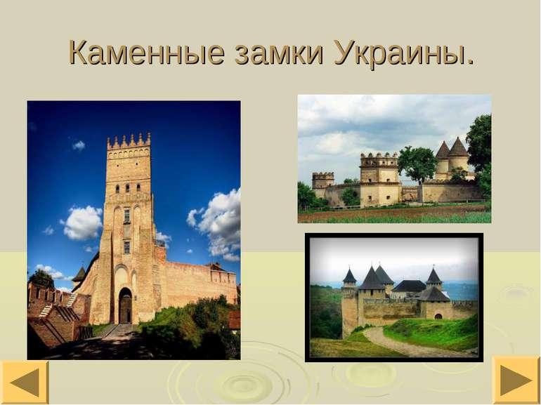 Каменные замки Украины.