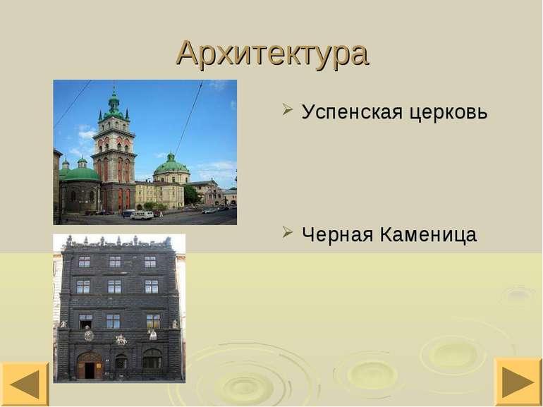 Архитектура Успенская церковь Черная Каменица