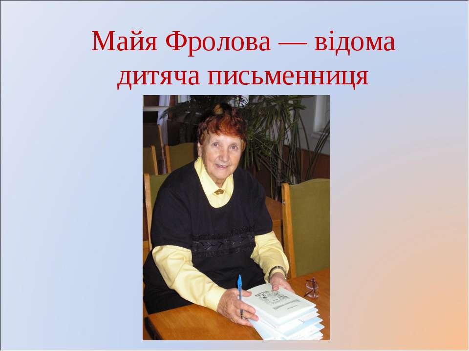 Майя Фролова ― відома дитяча письменниця
