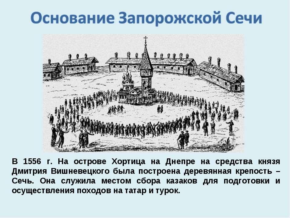 В 1556 г. На острове Хортица на Днепре на средства князя Дмитрия Вишневецкого...