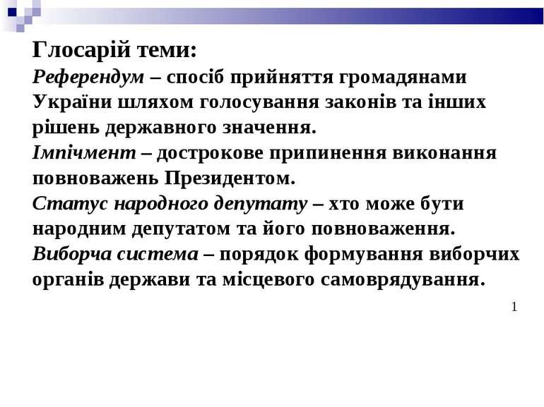 Глосарій теми: Референдум – спосіб прийняття громадянами України шляхом голос...