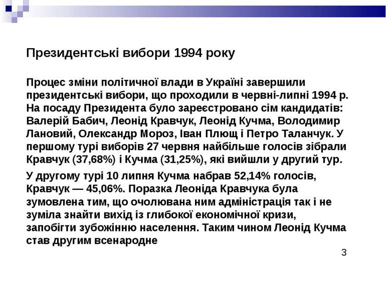Президентські вибори 1994 року Процес зміни політичної влади в Україні заверш...