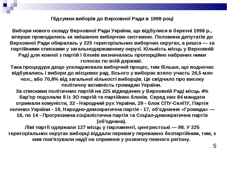 Підсумки виборів до Верховної Ради в 1998 році Вибори нового складу Верховної...
