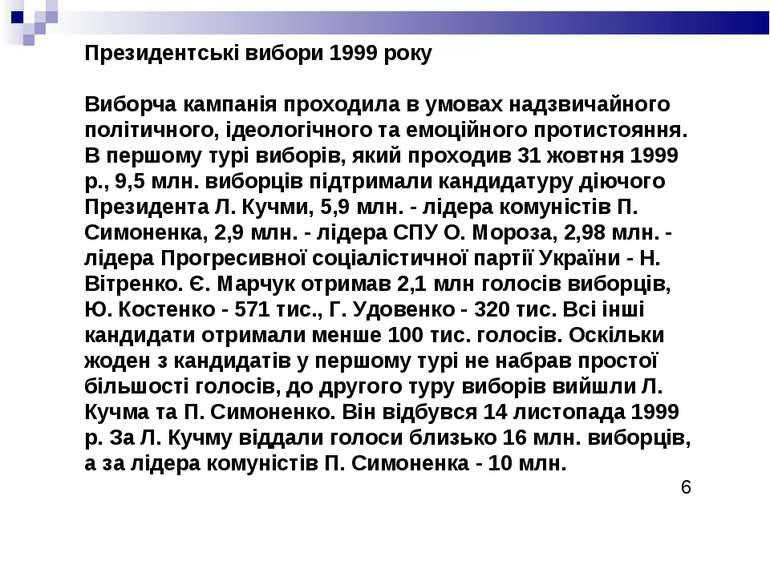 Президентські вибори 1999 року Виборча кампанія проходила в умовах надзвичайн...