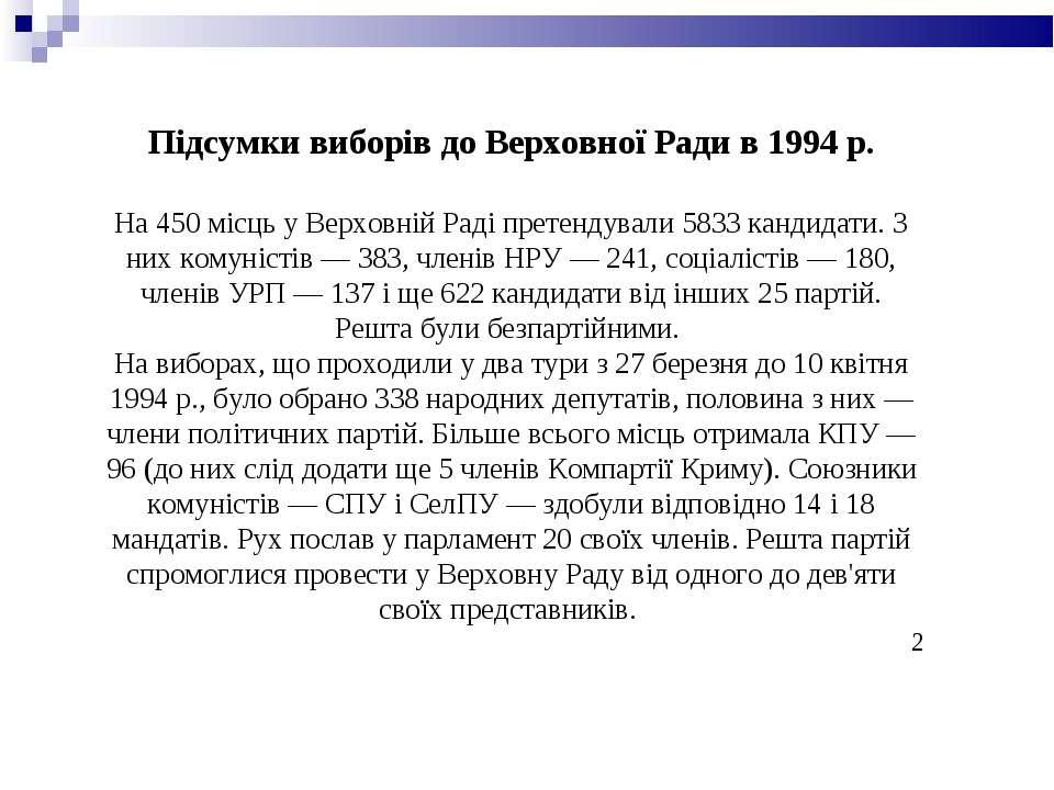 Підсумки виборів до Верховної Ради в 1994 р. На 450 місць у Верховній Раді пр...