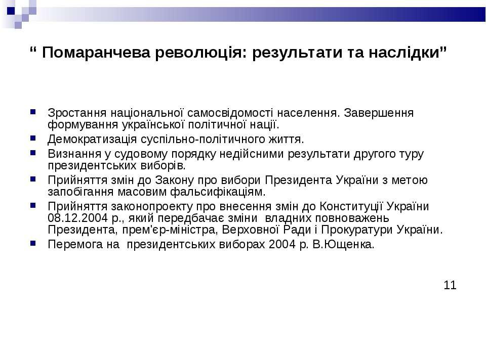 """"""" Помаранчева революція: результати та наслідки"""" Зростання національної самос..."""