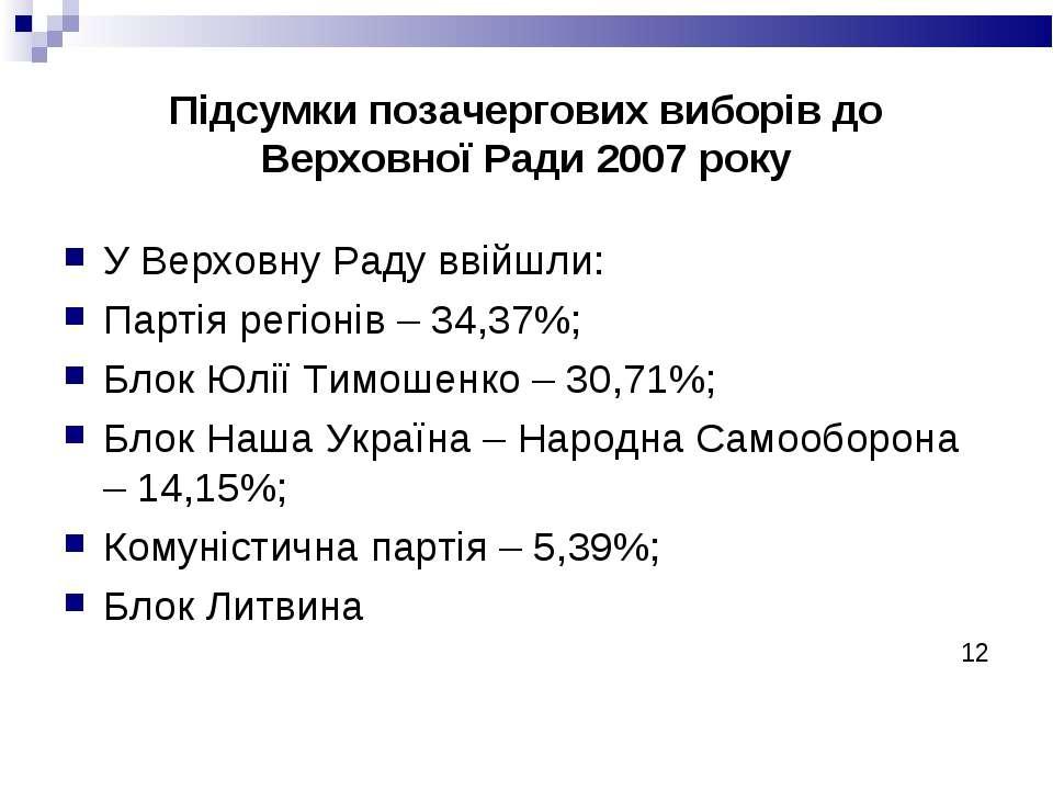 Підсумки позачергових виборів до Верховної Ради 2007 року У Верховну Раду вві...