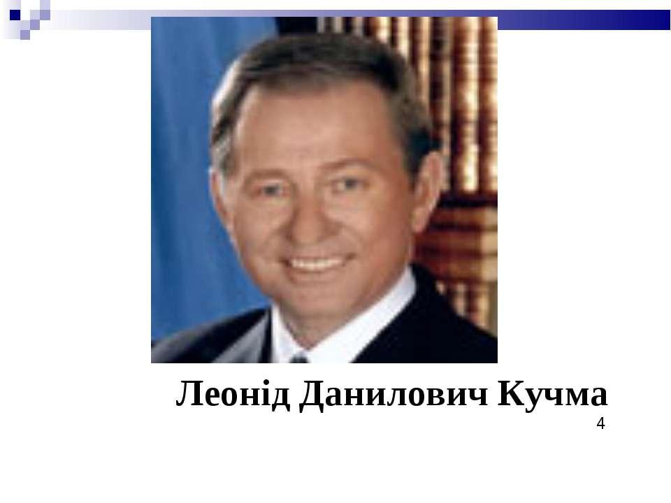 Леонід Данилович Кучма 4