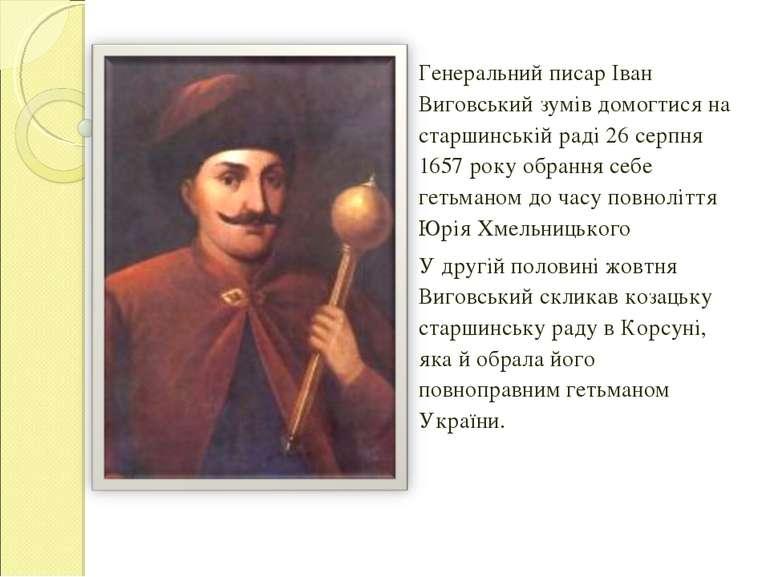 Генеральний писар Іван Виговський зумів домогтися на старшинській раді 26 сер...