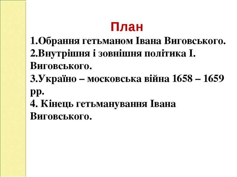 План 1.Обрання гетьманом Івана Виговського. 2.Внутрішня і зовнішня політика І...
