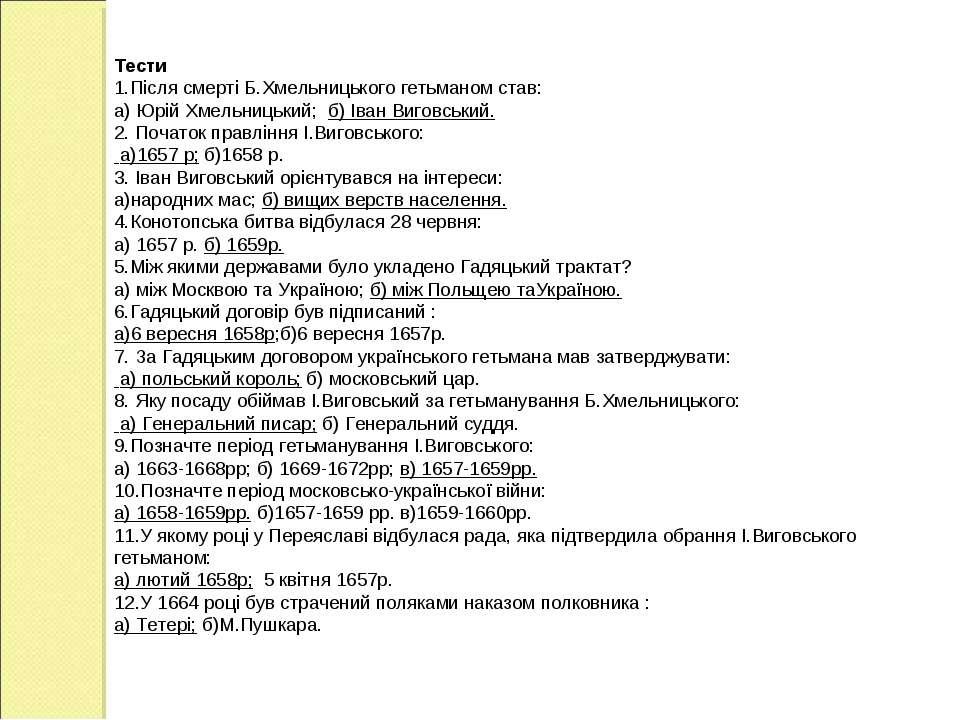 Тести 1.Після смерті Б.Хмельницького гетьманом став: а) Юрій Хмельницький; б)...