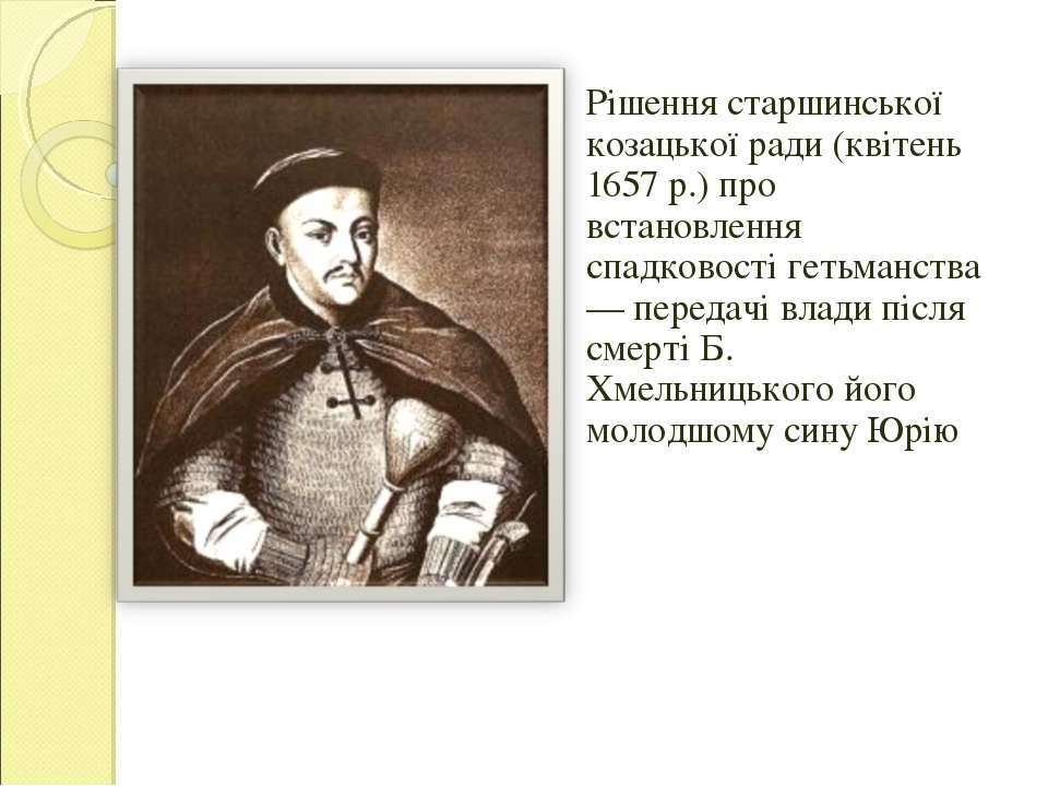 Рішення старшинської козацької ради (квітень 1657 р.) про встановлення спадко...