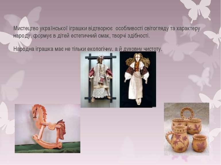 Мистецтво української іграшки відтворює особливості світогляду та характеру н...