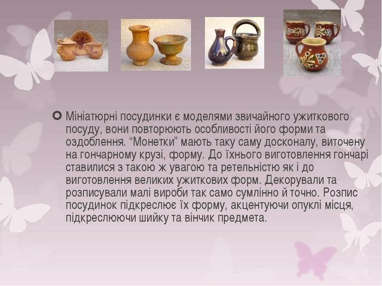 Мініатюрні посудинки є моделями звичайного ужиткового посуду, вони повторюють...
