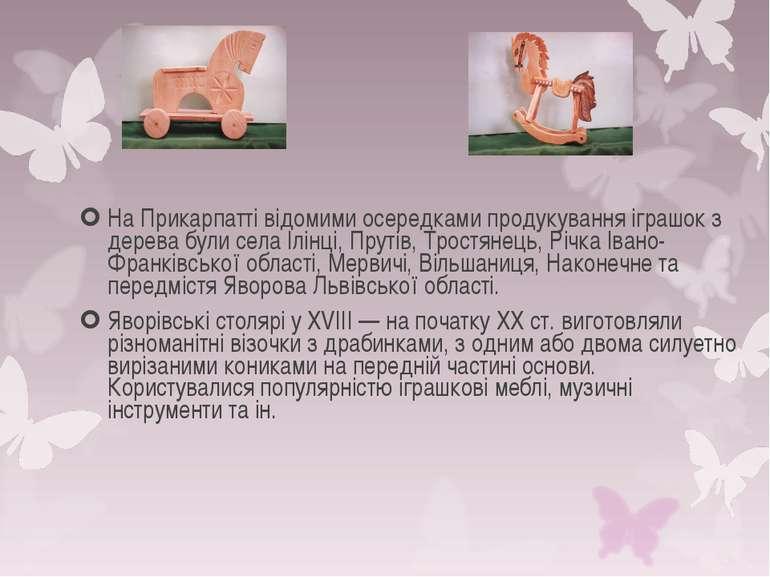 На Прикарпатті відомими осередками продукування іграшок з дерева були села Іл...