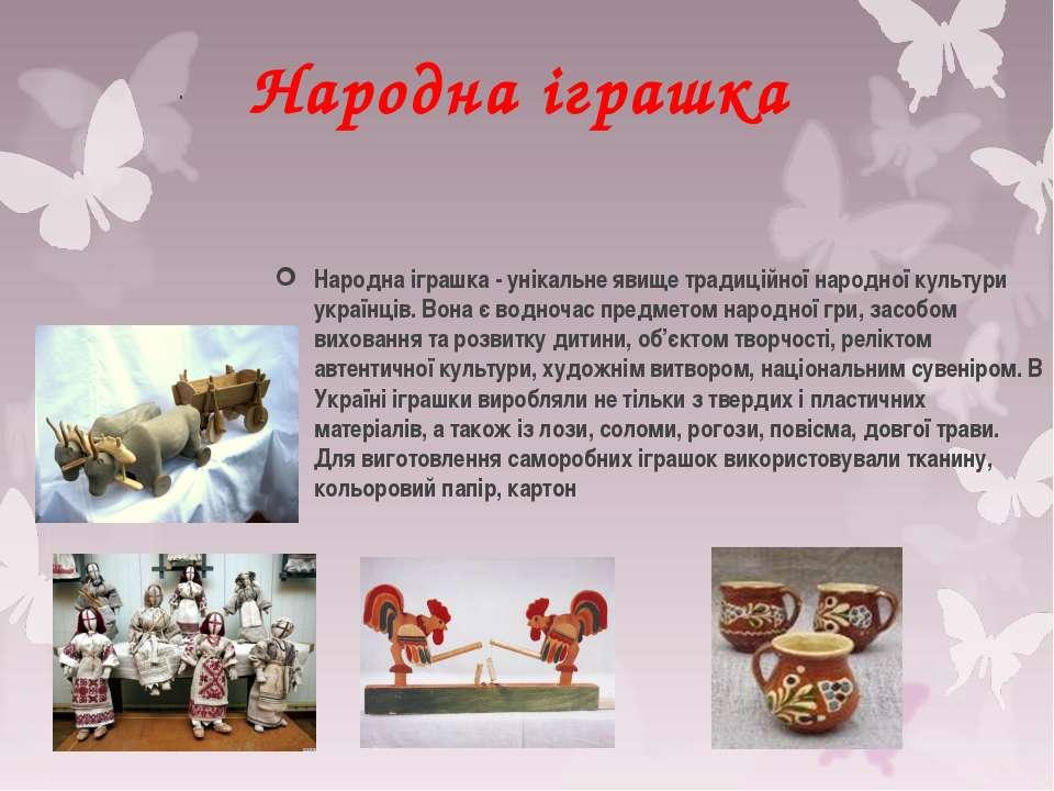 . Народна іграшка - унікальне явище традиційної народної культури українців. ...