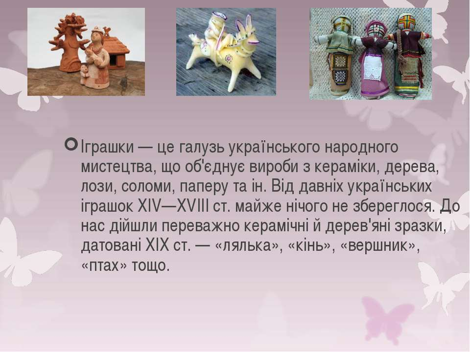 Іграшки — це галузь українського народного мистецтва, що об'єднує вироби з ке...
