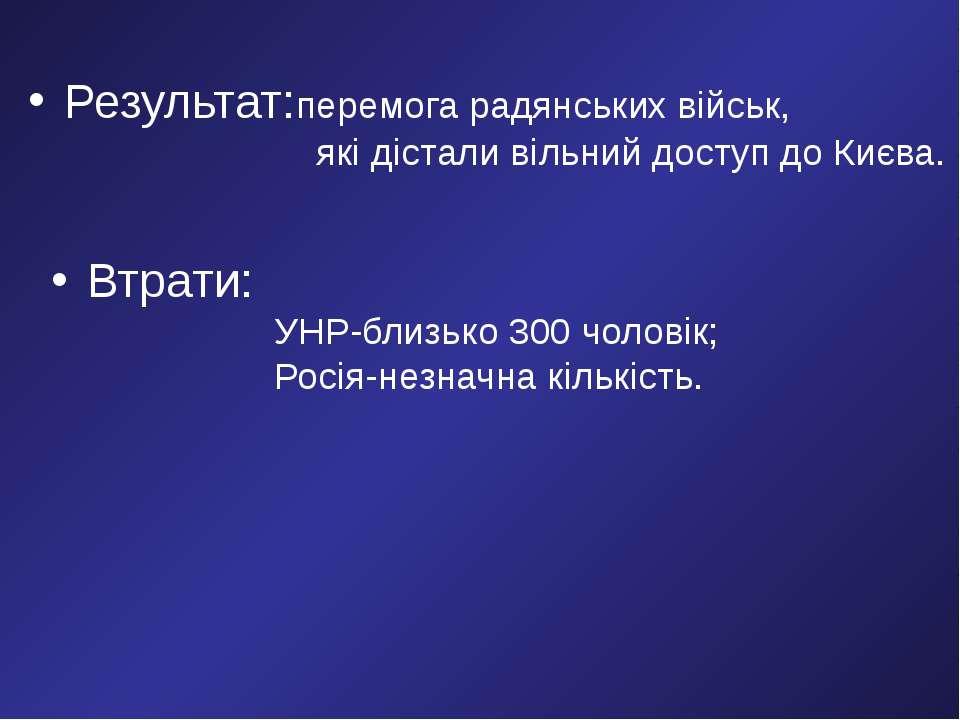 Результат:перемога радянських військ, які дістали вільний доступ до Києва. Вт...