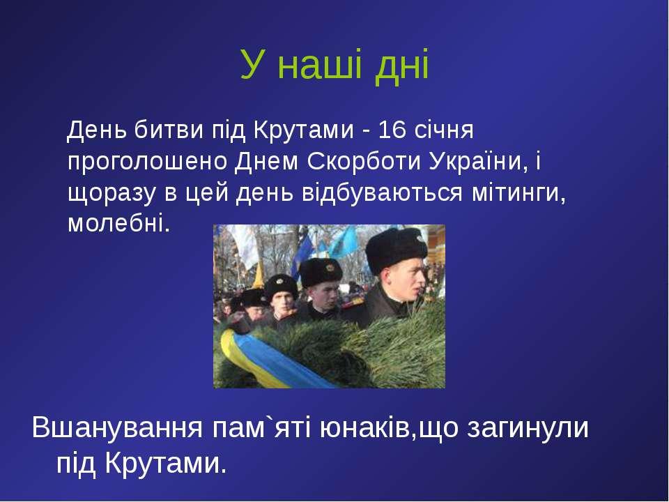 У наші дні Вшанування пам`яті юнаків,що загинули під Крутами. День битви під ...