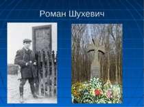 Роман Шухевич