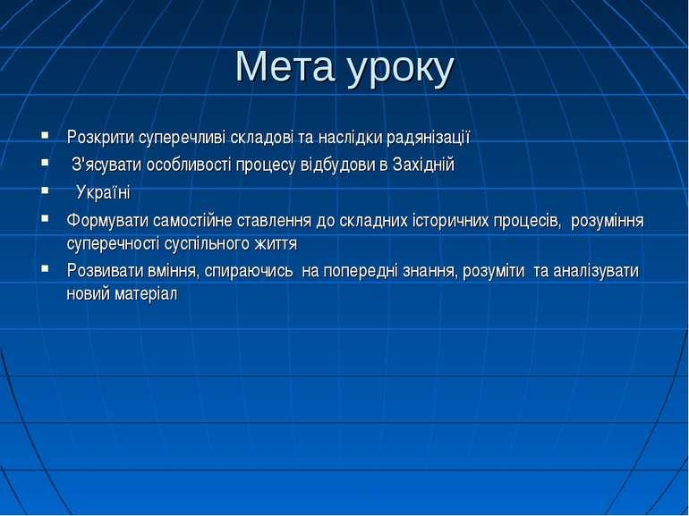 Мета уроку Розкрити суперечливі складові та наслідки радянізації З'ясувати ос...